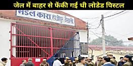 हाजीपुर जेल में शूटआउट के लिए बाहर से फेंकी गई थी लोडेड पिस्टल, अनु सिंह ने की थी पूरी सेटिंग