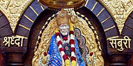 2019 में शिरडी साईं बाबा मंदिर को मिला 292 करोड़ का चढ़ावा, जानिए सिर्फ 11 दिनों में कितना मिला दान