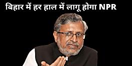 15 मई से शुरू होगा बिहार में NPR पर काम, मना करने वालों के खिलाफ लिया जाएगा टाइट एक्शन