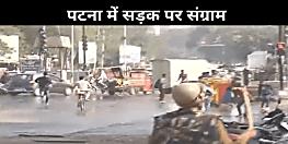 पटना में दारोगा अभ्यर्थियों को पुलिस ने दौड़ा दौड़कर पीटा, आंसू गैस के गोले भी दागे