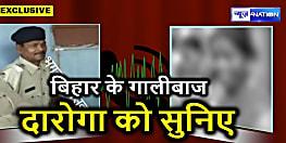 बिहार पुलिस का गालीबाज दारोगा, महिला को देता है भद्दी-भद्दी गालियां,पूछने पर कहा-हमारी भावना समझिए, ऑडियो सुनिए......