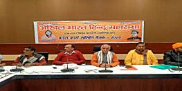 CAA के समर्थन में उतरी अखिल भारत हिंदू महासभा, नागरिकता एक्ट का विरोध करने वालों को दी नसीहत