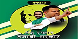 तेजस्वी को मुख्यमंत्री बनाने के लिए तेजप्रताप का 6 मार्च को वैशाली में 'मेगा शो'