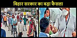 बिहार सरकार का बड़ा फैसला : 22 मार्च के बाद बिहार आए लोगों की फिर होगी स्क्रीनिंग, आज से शुरु होगा काम