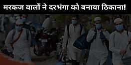 मरकज वाले 10 विदेशियों ने दरभंगा में बना लिया है ठिकाना! जमातियों की हेल्प करने वालों पर होगा FIR