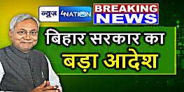 बिहार सरकार ने मालवाहक वाहनों पर लगी रोक को लिया वापस, अब जारी होगा परमिट