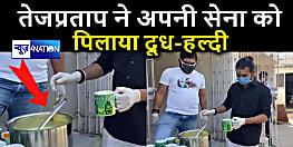 तेजप्रताप ने कोरोना से जंग के लिए सुरक्षा कर्मियों को पिलाई दूध और हल्दी, कहा- संकटकाल में कीजिए सबकी मदद