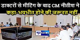 कोरोना संकट पर CM नीतीश ने विशेषज्ञ डॉक्टरों से ली राय ,कहा-भयभीत होने की जरूरत नहीं