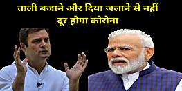 पीएम के दिया जलाने के आह्वान पर राहुल गांधी ने कसा तंज, कहा-ताली बजाना और टार्च जलाना समस्या का समाधान नहीं