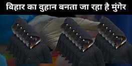बिहार का वुहान बनता जा रहा है मुंगेर, 102 केस पॉजिटिव, तोड़े नहीं टूट रहा कोरोना का चेन