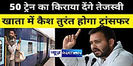 तेजस्वी यादव ने प्रवासी बिहारियों को लाने के लिए 50 ट्रेन देने का किया बड़ा ऐलान,कहा किराया हम देंगे