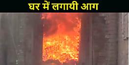 आपसी विवाद में बड़े भाई ने छोटे भाई के घर में लगायी आग, हजारों की संपति जलकर राख