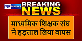 बिहार में नियोजित शिक्षकों की हड़ताल खत्म,माध्यमिक शिक्षक संघ ने किया ऐलान
