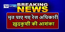 बड़ी खबर : हाजीपुर में मृत पाए गए रेल अधिकारी, ख़ुदकुशी करने की आशंका