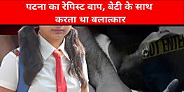 पटना में बाप अपनी स्कूल गर्ल बेटी के साथ बनाता था जबरन शारीरिक संबंध, लड़की ने कहा- सालों से कर रहा था रेप, मना करने पर मारता था