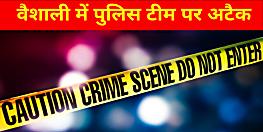 वैशाली में शराब माफियाओं ने किया पुलिस टीम पर अटैक, थानाध्यक्ष समेत कई पुलिस वाले घायल, महिला को भी लगी गोली