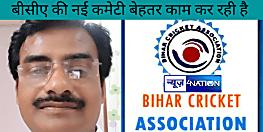 बीसीए की नई कमेटी बेहतर काम कर रही है: संजय सिंह