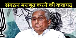 विधानसभा चुनाव को लेकर संगठन को मजबूत करने में जुटी राजनीतिक पार्टियां, राजद ने 5 प्रकोष्ठ के प्रदेश अध्यक्षों का किया मनोनयन