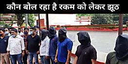 पटना PNB बैंक लूटकांड : लूटी गई रकम को लेकर कौन बोल रहा है झूठ, बोरिंग कैनाल रोड से बेऊर तक का पूरा कनेक्शन पढ़िए