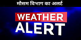 बिहार के इन 11 जिलों में अगले 2-3 घंटो में बारिश- वज्रपात की चेतावनी,मौसम विभाग ने किया अलर्ट