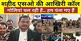 कानपुर एनकाउंटर: शहीद एसओ की आखिरी कॉल, 'गोलियां चल रही हैं.. हम फंस गए हैं.. बचना मुश्किल है