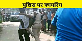 बेगूसराय में अपराधियों ने पुलिस पर की फायरिंग, बाल बाल बचे पुलिसकर्मी