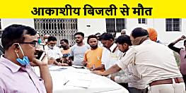बिहार में आकाशीय बिजली का कहर, सासाराम में तीन, पालीगंज में एक की मौत