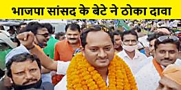 जदयू कोटे की सीट पर भाजपा सांसद के बेटे ने ठोंका दावा, कहा पार्टी देगी मौका तो लड़ेगे चुनाव