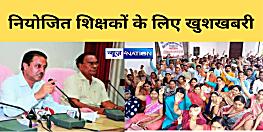 बिहार के नियोजित शिक्षकों के लिए बड़ी खुशखबरी, सेवा शर्त को लेकर सरकार ने बुलाई बैठक