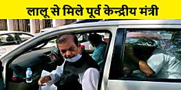 राजद सुप्रीमो लालू प्रसाद में मिले पूर्व केन्द्रीय मंत्री सुबोधकांत सहाय, स्वास्थ्य की ली जानकारी