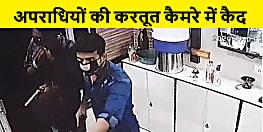 Vaishali Sona Loot : अपराधियों की करतूत सीसीटीवी कैमरे में कैद, जांच में जुटी पुलिस