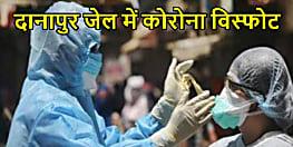 पटना में नहीं थम रहा कोरोना का कहर, दानापुर जेल में कोरोना विस्फोट, 11 कर्मी मिले पॉजिटिव