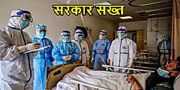 अस्पतालों की लचर व्यवस्था पर सरकार गंभीर, पटना में कोरोना वार्ड में डेढ़ घंटे पर नर्सिंग स्टाफ और तीन घंटे पर डॉक्टर की होगी विजिट