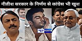 सुशांत सिंह राजपूत केस की CBI जांच की सिफारिश से बिहार कांग्रेस भी खुश,नीतीश सरकार के निर्णय का किया स्वागत