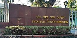 UPSC सिविल सेवा का रिजल्ट घोषित, प्रदीप सिंह ने किया टॉप