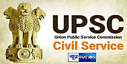 UPSC सिविल सेवा परीक्षा 2019 का फाइनल रिजल्ट जारी, प्रदीप सिंह इंडिया टॉपर, देखिए पूरी लिस्ट