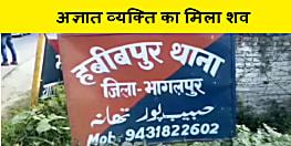 भागलपुर में मैदान में मिला अज्ञात व्यक्ति का शव, जांच में जुटी पुलिस