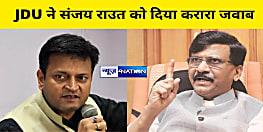 शिवसेना नेता संजय राउत के बिहारियों को धमकाने वाले स्टाइल में ट्वीट के बाद जेडीयू ने दिया यह करारा जवाब...