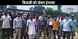 बिजली की मार झेल रहे ग्रामीणों का फुटा गुस्सा, बिजली ऑफिस का किया घेराव