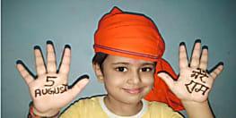 5 अगस्त को अयोध्या में होगा श्रीराम मंदिर का भूमि पूजन, बच्चों ने ऐसे किया ख़ुशी का इजहार