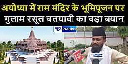 अयोध्या में राम मंदिर के भूमिपूजन पर गुलाम रसूल बलियावी का बयान, मेरी खुशी और गम का कोई मतलब नहीं