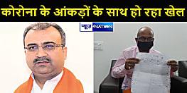 मंगल पांडेय के करीबी रहे बीजेपी नेता अर्जुन सिंह का बड़ा आरोप, कोरोना रिपोर्ट देने में PMCH ने की आनाकानी, मंत्री जी ने नहीं की कोई मदद