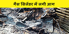खाना बनाने के सिलेंडर दौरान गैस ब्लास्ट से लगी आग, डेढ़ लाख की संपत्ति जलकर राख