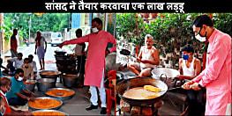 राम मंदिर भूमि पूजन को लेकर सांसद संजय सेठ ने तैयार करवाया एक लाख लड्डू, कल सभी विधानसभा क्षेत्रों किया जायेगा वितरण