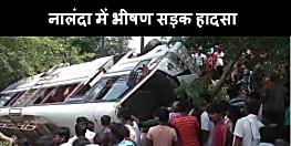 बड़ी खबर : नालंदा में यात्रियों से भरी बस पलटी, एक की मौत 3 दर्जन से अधिक गंभीर रुप से घायल