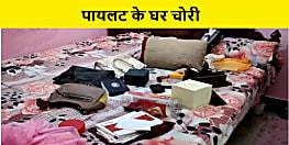 नालंदा में अपराधी बेख़ौफ़, पायलट के घर नगदी और जेवरात समेत की 12 लाख की चोरी