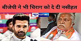 जीतन राम मांझी के बाद अब बीजेपी ने भी चिराग पासवान को दे दी नसीहत,कहा-गठबंधन धर्म का पालन करें नेता
