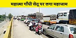 महात्मा गांधी सेतू पर पूर्वी लेन बन्द होने से बढ़ी लोगों की परेशानी, वाहनों की लगी लम्बी कतार