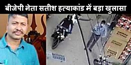 बड़ा खुलासा : भाजपा नेता सतीश कुमार की गोली मारकर दिनदहाड़े हुई हत्या में ड्राइवर ललन दास का हाथ