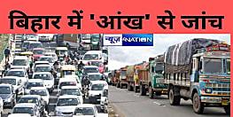 बिहार में 'आंखों' से होती है फिटनेस टेस्ट,परिवहन विभाग का हर काम ऑनलाइन पर वाहनों के फिटनेस जांच में 'तकनीक' से तौबा